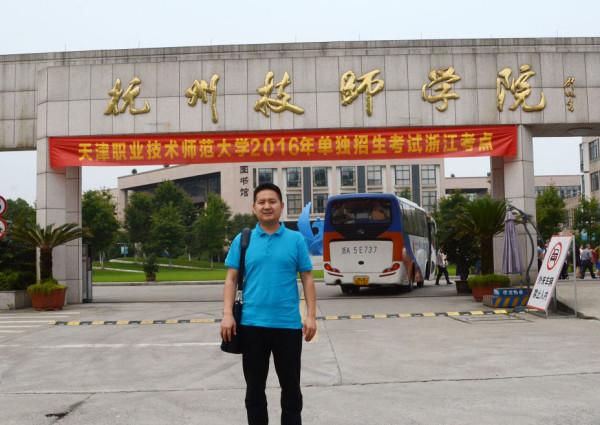 2016年6月3日-12日浙江大学,四川省技工院校改革创新综合能力提升培训班