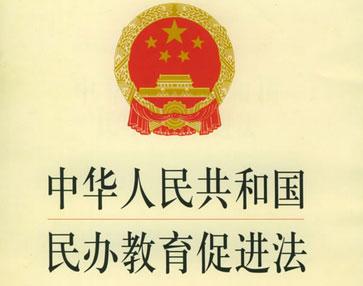 民办教育促进法